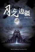Moonlight Frontier [CHI]