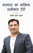 Manavata Ka Vyaktitw Shashi Kant Aeri [HIN]