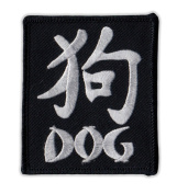 Motorcycle Jacket Embroidered Patch - Chinese Zodiac Sign Birth Year - Dog - Vest, Cut, Leathers - 6.4cm x 7.6cm