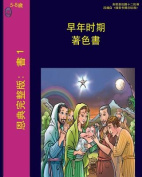 The Early Years (Chinese) [CHI]