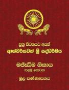 Majjhima Nikaya - Part 1 [SIN]