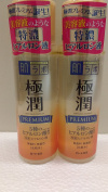 Rohto Hadalabo Gokujyun Premium Hyaluronic Acid Lotion 5.7floz/170ml 2 bottle set