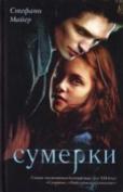 Twilight Saga - Sumerki