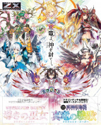 Z/X (ZX) -Zillions of enemy X- EX Pack vol.7 E07 MAKAMIKOURINHEN Battle songs of true dragons BOX