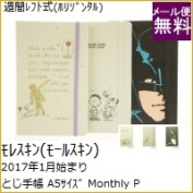 Timekeeper of the design stationery notebook that schedule book MOLESKINE leaks out and begins in skin (moleskin) January, 2017, and left expression A5 Monthly Planner Large 2016 2017 monthly character schedule book is pretty for notebook week